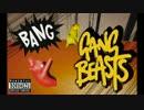 【二人実況】酒気帯び大決闘!~物理演算と格ゲーの融合~【Gang Beasts】