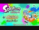 ゲームボーイ版?Splatoon