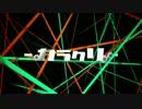 【IA】  カラクリ  【オリジナルMV】