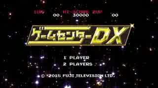 ゲームセンターDX 「スターフォックス ゼ