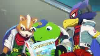 Wii U ショートアニメ  『スターフォック