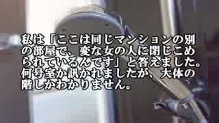 【ゆっくり怪談】拉致監禁【怖い話】