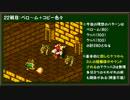 【実況】非犯罪縛り スーパーマリオRPG part7