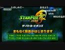 【ニコ生】『スターフォックス ゼロ』発売記念ショートアニメ(コメ付)
