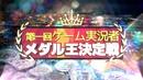 ゲーム実況者メダル王決定戦【予告PV】
