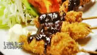 【これ食べたい】 串揚げ / Skewer deep frying
