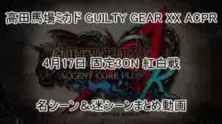 高田馬場ミカド GGXX ACPR 4月17日 固定3ON 紅白戦まとめ動画
