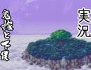 【実況】鬼嫁と下僕が縛りプレイ【聖剣伝説3】精霊編Part01