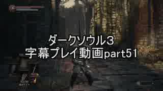 ダークソウル3字幕プレイ動画part51