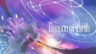 【GUMI】 Reason of birth 【オリジナル!】 thumbnail