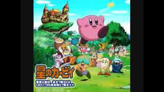 アニメカービィBGM 「とっておきの作戦」