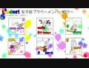 【irodori】女子会プラベ【part1】