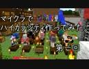 【実況】 マイクラでハイカラシティ作ってみた part1 【Minecraft】