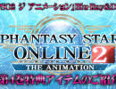 ファンタシースターオンライン2 ジ アニメーション Blu-ray&...