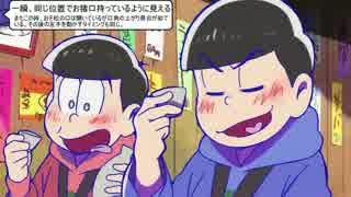 長兄松のシンクロ&隣にいるシーン【長兄