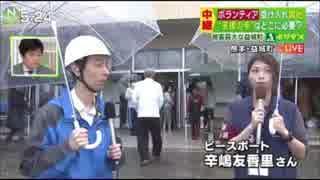 熊本地震【大炎上】TBS「Nスタ」で前代未