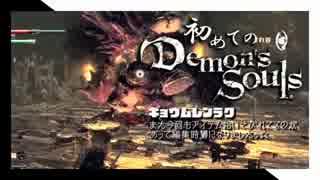 卍【実況】初めてのデモンズソウル_37