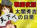 【MMD艦これ】 三笠先生の戦国夜話⑤太閤秀吉の日常 【ゆっくり解説】