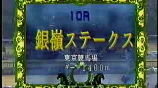 1996 銀嶺ステークス