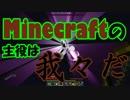 【Minecraft】Minecraftの主役は我々だ!part13【実況プレイ動画】