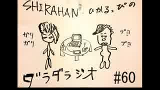 SHIRAHAN・ひかるっぴのダラダラジオ#60
