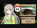 【モバマス】星輝子とキノコの話41 ハツタケ