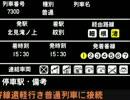 気まぐれ鉄道小ネタPART18-4 国鉄大阪駅に発着する列車【20:00~最終+α】