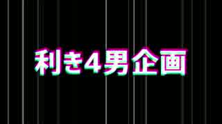 【おそ松さん人力・手描き】利き4男企画!!!【総勢34名】 thumbnail