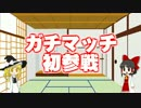 【Splatoon】ハカセトゥーン 第9話 ~初ガチトゥーン~【ゆっくり実況】