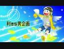 【おそ松さん人力・手描き】利き5男企画!!!!【総勢15名】