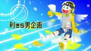 【おそ松さん人力・手描き】利き5男企画!!!!【総勢15名】 thumbnail