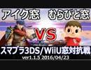 【スマブラ3DS/WiiU】アイク窓vsむらびと窓対抗戦(星取り/8on8) Part1