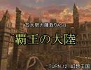 【MUGEN】覇王の大陸 Part60【陣取り】