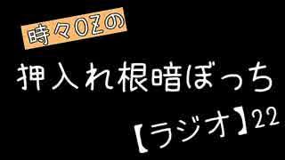 【月刊】時々OZの押入れ根暗ぼっち【ラジ