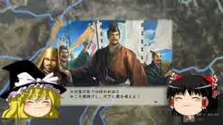 ゆっくり実況 ぐだぐだ太閤記リベンジ第6話