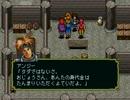 セガサターン版幻想水滸伝 湖賊の誘拐イベント まとめ