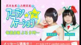 2016.04.23 若井友希&吉岡茉祐のアニラジ