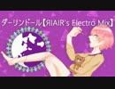 【オリジナルPV】ダーリンドール【ЯIAIR's Electro Mix】