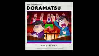 カラ松&一松『弁護士』【ドラ松CD試聴】
