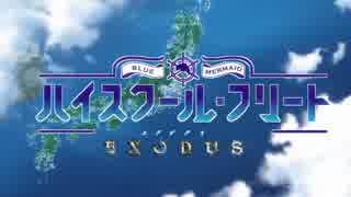 【MAD】ハイスクール・フリートEXODUS