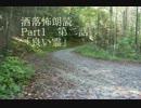 【雨音怪談朗読】洒落怖Part1 第2話目「良い霊」【音声合成】