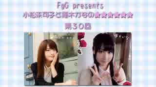 【文化放送】FgG presents 小松未可子と優