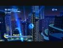 ソニックジェネレーションズ スピードハイウェイ ACT2 Skill...