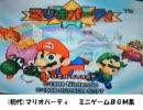 マリオパーティ(初代) ミニゲームBGM集