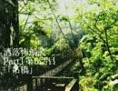 【雨音怪談朗読】洒落怖Part1 第5話目「吊橋」【音声合成】