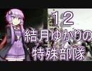 【RSS】結月ゆかりの特殊部隊 Mission12