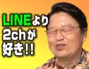 #123ニコ生岡田斗司夫ゼミ4月24日号「マスコミ震災報道でボロ!?報道こそメディアリテラシーが必要な件」