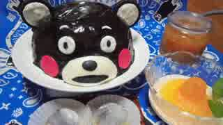 【熊本復興応援】くまモンケーキといろい