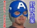 野獣先輩キャプテン・アメリカ説.S.H.I.E.L.D