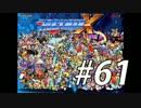 【ロックマンX】シリーズ完走してやんよ! #61【実況】